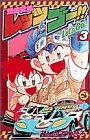 爆走兄弟レッツ&ゴー!! (3) (てんとう虫コミックス)の詳細を見る