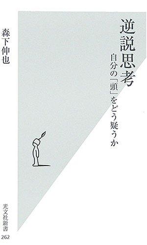 逆説思考  自分の「頭」をどう疑うか (光文社新書)