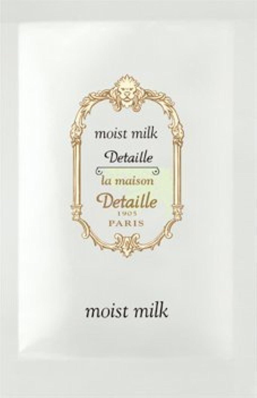 ずんぐりした純粋に線形POLA ポーラ デタイユ ラ メゾン 個包装 モイスト ミルク<乳液> 3mL×100包