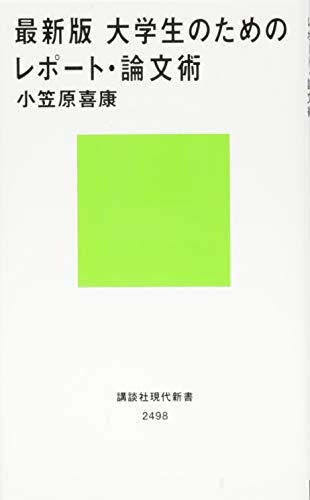 最新版 大学生のためのレポート・論文術 (講談社現代新書)