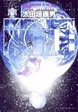 MOONLIGHT MILE (11) (ビッグコミックス)