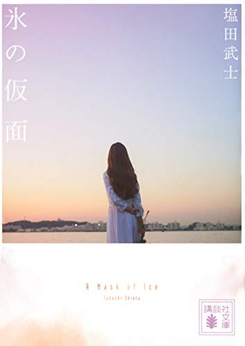 氷の仮面 (講談社文庫)