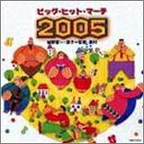 ビッグ・ヒット・マーチ2005