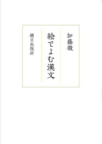 絵でよむ漢文の詳細を見る