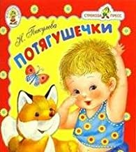 Potiagushechki (Let's Stretch Ourselves) - a Russian Baby Wake-Up Book