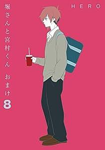 堀さんと宮村くん おまけ 8巻 (デジタル版ガンガンコミックスONLINE)