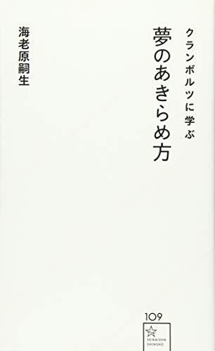 クランボルツに学ぶ夢のあきらめ方 (星海社新書)