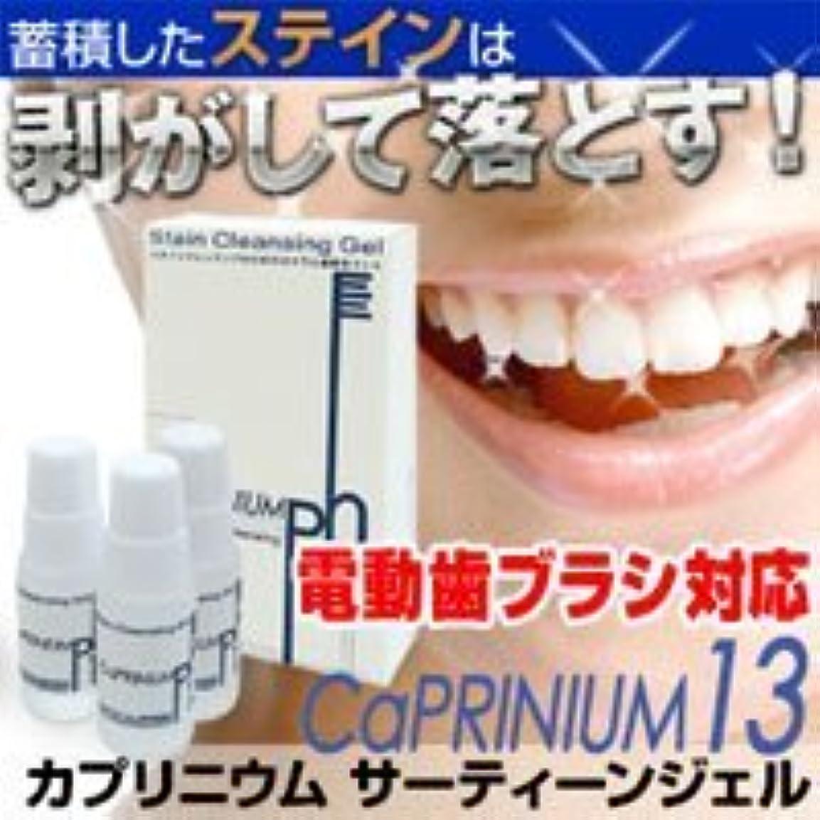 判読できないギャラントリーくそーカプリジェル(カプリニウムサーティーンジェル)10g×3個(1か月分) 電動歯ブラシ対応歯磨きジェル