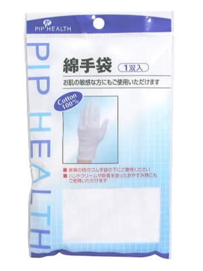 呼ぶ苦しみ回復するピップ 綿手袋 フリーサイズ 1双入