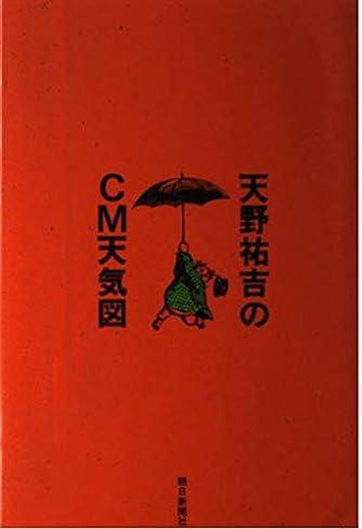 天野祐吉のCM天気図