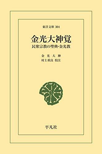 金光大神覚 (東洋文庫0304)