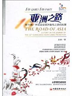 Asia Road: The 16th Guangzhou Asian Games Asian promotional tour stories(Chinese Edition)