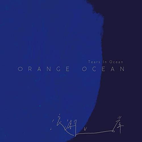 橘子海(Orange Ocean)