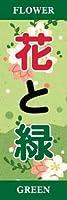 のぼり のぼり旗 花・園芸 送料無料(AG090 花と緑)