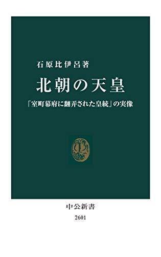 北朝の天皇 「室町幕府に翻弄された皇統」の実像 (中公新書)