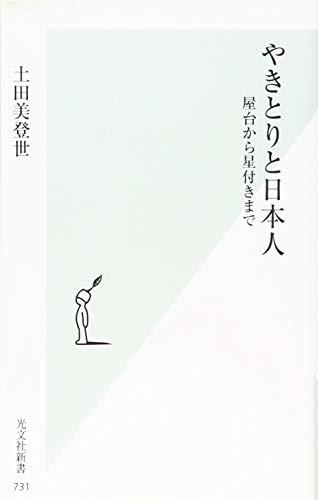 やきとりと日本人 屋台から星付きまで (光文社新書)の詳細を見る