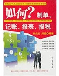 how the system alone, accounting, reporting, tax(Chinese Edition)