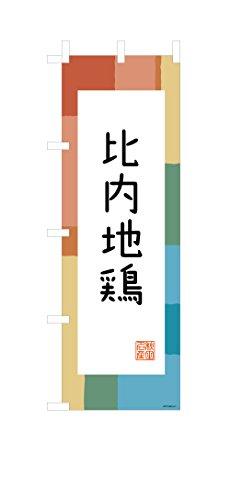 デザインのぼりショップ のぼり旗 2本セット 比内地鶏 専用ポール付 スリムショートサイズ(480×1440) 標準左チチテープ BAK315SS
