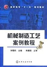 Machinery Manufacturing Process Case Tutorial (Paperback)