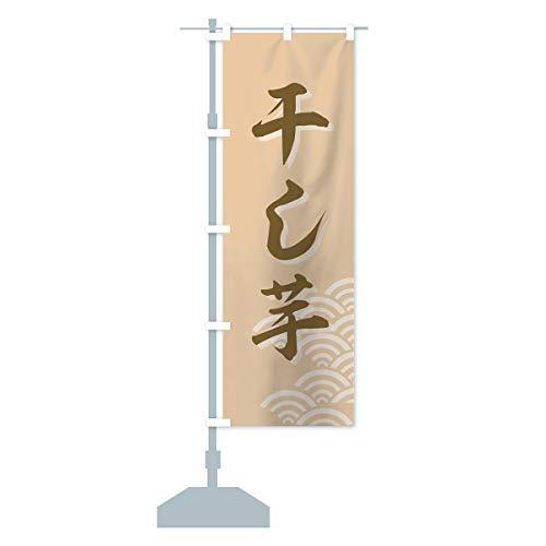 干し芋 のぼり旗 サイズ選べます(ショート60x150cm 左チチ)