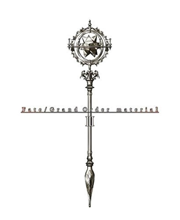 意識保育園フレットFate/Grand Order material III【書籍】