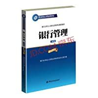 Banking Vocational Qualifications Examination teaching material bank management Primary 2016 Edition(Chinese Edition)