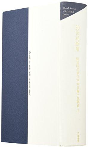 20世紀断層―野坂昭如単行本未収録小説集成〈1〉長編小説1の詳細を見る