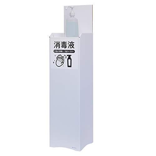 yamapac ダンボール製 消毒液スタンド 表示シール付き (白) 送料無料