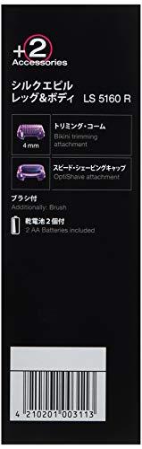『ブラウン レディースシェーバー シルク・エピル 水洗い/お風呂利用可 LS5160R』のトップ画像