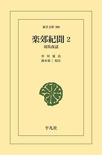 楽郊紀聞 2 (東洋文庫0308)
