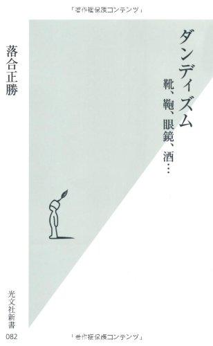 ダンディズム―靴、鞄、眼鏡、酒… (光文社新書)