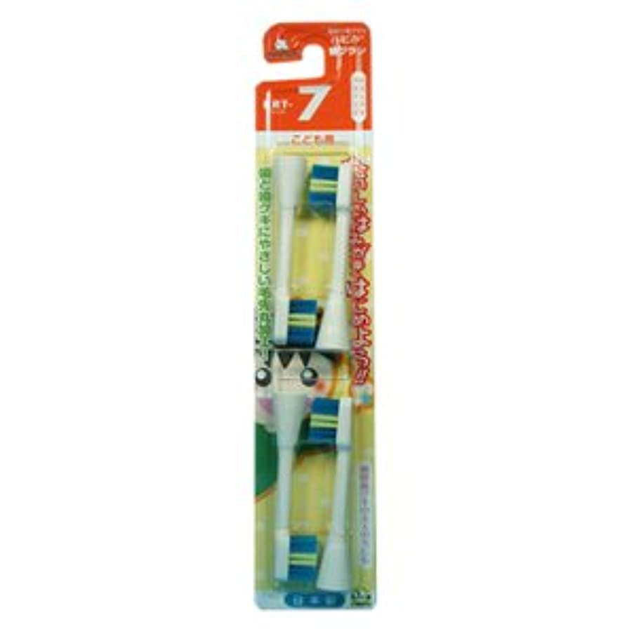 授業料コピーインフラミニマム 電動付歯ブラシ ハピカ 専用替ブラシ こども用 毛の硬さ:やわらかめ BRT-7 4個入