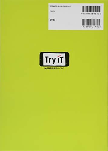 TryIT(トライイット)観てわかる中学歴史