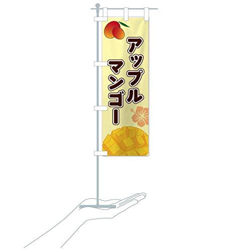 卓上ミニアップルマンゴー のぼり旗 サイズ選べます(卓上ミニのぼり10x30cm 立て台付き)