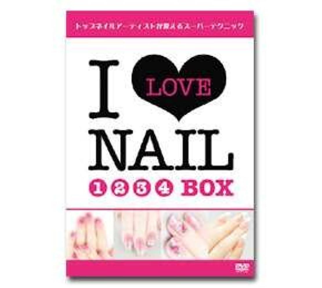神キャッチ無限アイ ラブ ネイル DVD Box 1~4