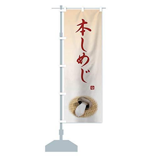 本しめじ のぼり旗 サイズ選べます(ハーフ30x90cm 左チチ)