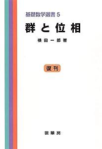 群と位相 (基礎数学選書 (5))の表紙