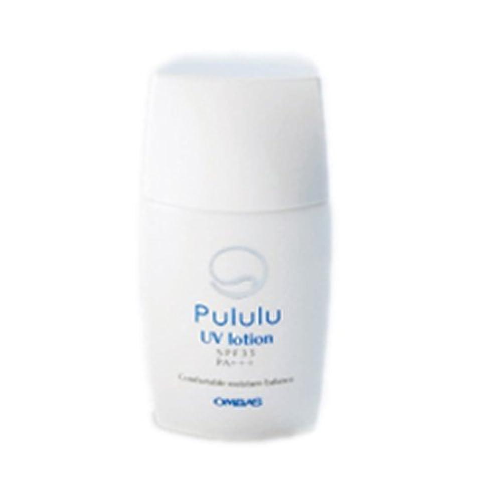 石膏一人でバーチャルPululu シリーズ Pululu UVローション
