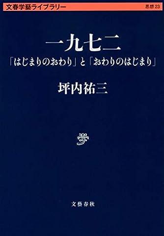 一九七二 「はじまりのおわり」と「おわりのはじまり」 (文春学藝ライブラリー)