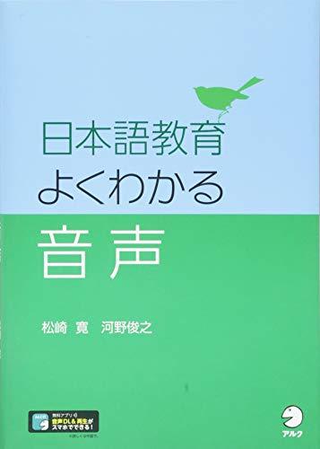 日本語教育 よくわかる音声