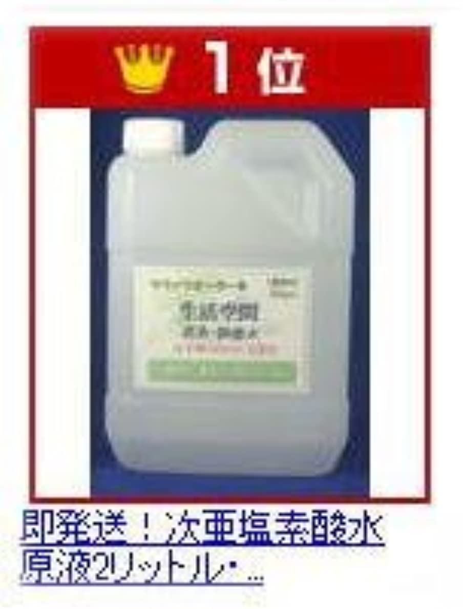埋め込むオプションママサライウォーター(次亜塩素酸水)2L スプレー付 合計2.5リットル
