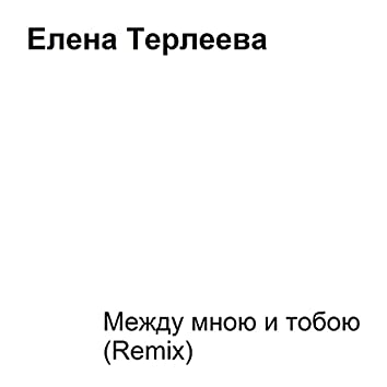 Между мною и тобою (Remix)