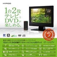 シェルタートレーディング HYFIDO DVD内蔵 デジタルハイビジョン LED液晶テレビ 12.5インチ ST-125DTV