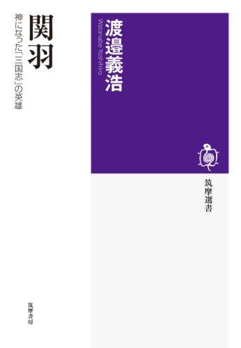 関羽: 神になった「三国志」の英雄 (筑摩選書)