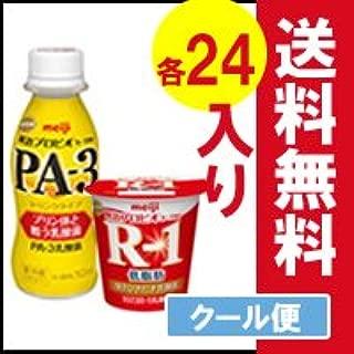 明治プロビオヨーグルトPA-3 ドリンク R-1低脂肪食べるタイプ各(24本×24コ)