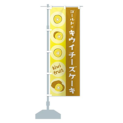 ゴールドキウイチーズケーキ・果物 のぼり旗(レギュラー60x180cm 左チチ 標準)