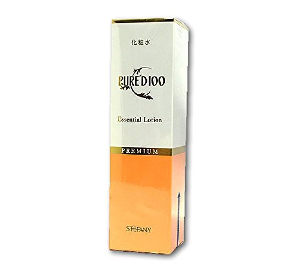 ステファニー ピュアード100 エッセンシャルローション SⅡ 【特装版】 260ml