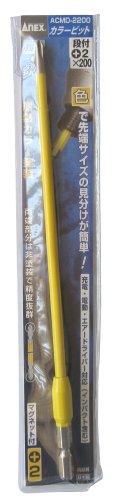 アネックス(ANEX) カラービット 段付 +2x200 マグネット付 黄 ACMD-2200