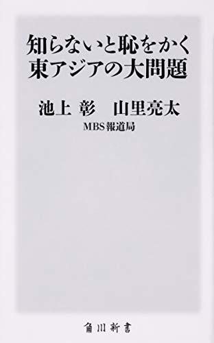 知らないと恥をかく東アジアの大問題 (角川新書)