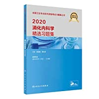 Featured in the 2020 science digestion problem sets(Chinese Edition)